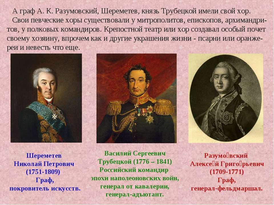 А граф А. К. Разумовский, Шереметев, князь Трубецкой имели свой хор. Свои пев...