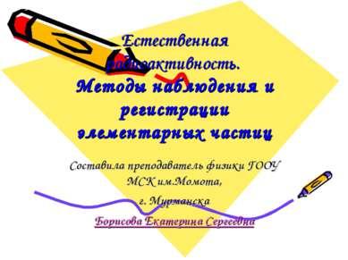 Естественная радиоактивность. Методы наблюдения и регистрации элементарных ча...