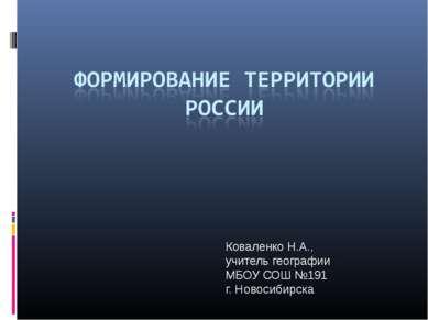 Коваленко Н.А., учитель географии МБОУ СОШ №191 г. Новосибирска