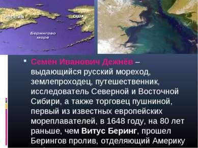 Семён Иванович Дежнёв – выдающийся русский мореход, землепроходец, путешестве...