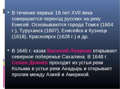 В течение первых 18 лет XVII века совершается переход русских на реку Енисей....
