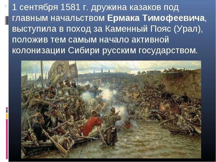 1 сентября 1581 г. дружина казаков под главным начальством Ермака Тимофеевича...