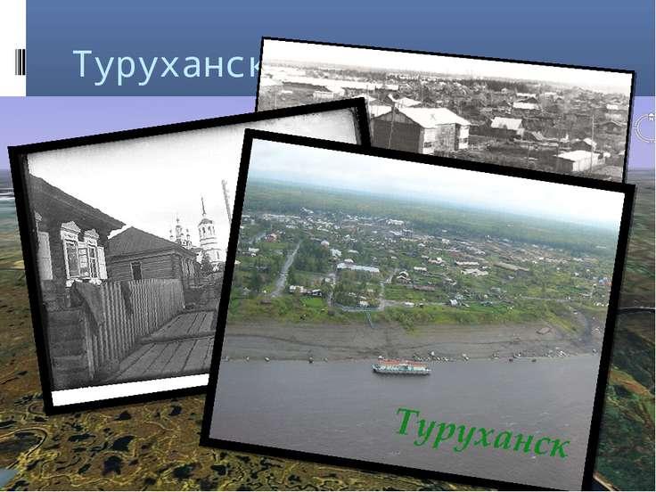 Туруханск Туруханск