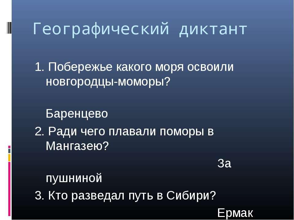 Географический диктант 1. Побережье какого моря освоили новгородцы-моморы? Ба...