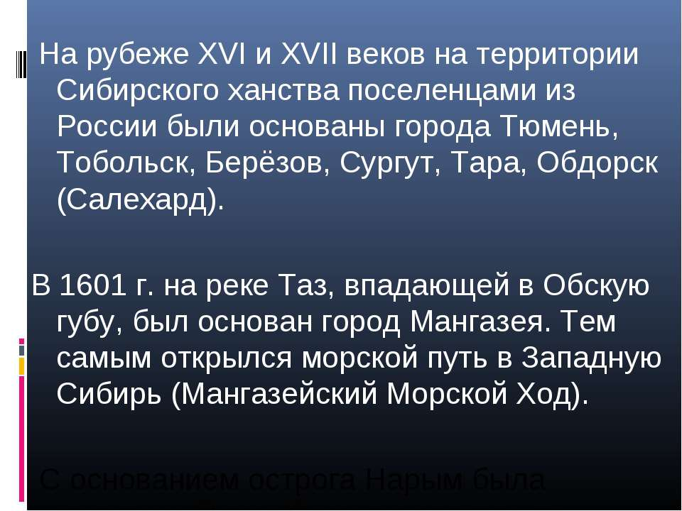 На рубеже XVI и XVII веков на территории Сибирского ханства поселенцами из Ро...