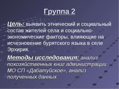 Группа 2 Цель: выявить этнический и социальный состав жителей села и социальн...