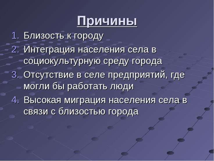 Причины Близость к городу Интеграция населения села в социокультурную среду г...