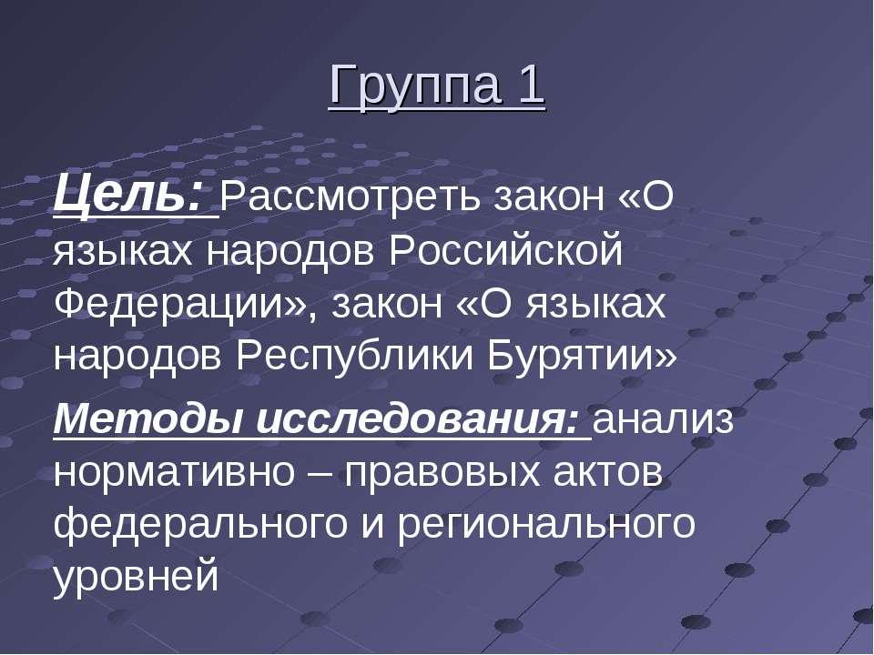 Группа 1 Цель: Рассмотреть закон «О языках народов Российской Федерации», зак...