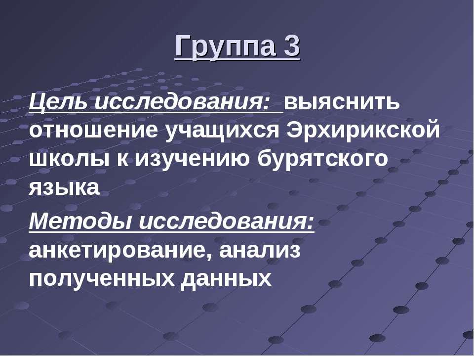 Группа 3 Цель исследования: выяснить отношение учащихся Эрхирикской школы к и...