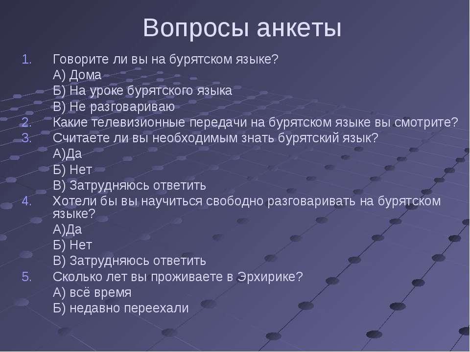 Вопросы анкеты 1. Говорите ли вы на бурятском языке? А) Дома Б) На уроке буря...