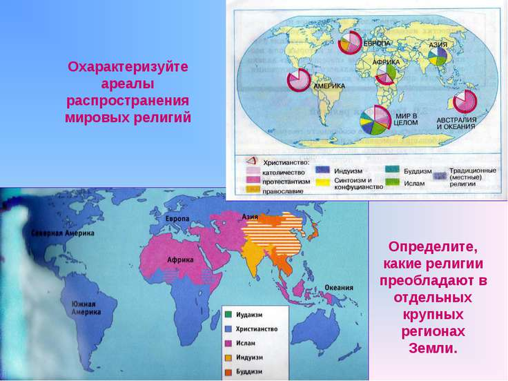 Охарактеризуйте ареалы распространения мировых религий Определите, какие рели...