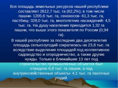 Вся площадь земельных ресурсов нашей республики составляет 2612,7 тыс. га (62...
