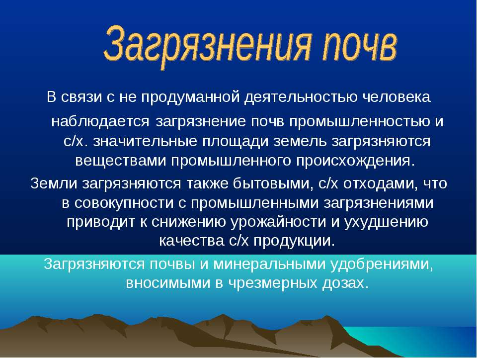 В связи с не продуманной деятельностью человека наблюдается загрязнение почв ...