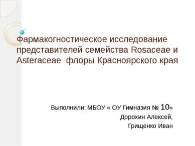 Фармакогностическое исследование представителей семейства Rosaceae и Asterace...