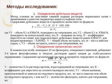 Методы исследования: Определение дубильных веществ Метод основан на окислении...