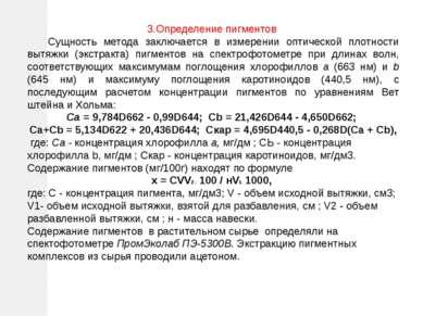 3.Определение пигментов Сущность метода заключается в измерении оптической пл...