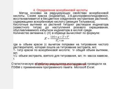 4. Определение аскорбиновой кислоты Метод основан на редуцирующих свойствах а...