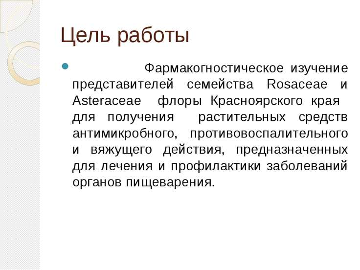 Цель работы Фармакогностическое изучение представителей семейства Rosaceae и ...