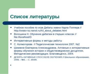 Список литературы Учебное пособие по игре Дебаты имени Карла Поппера // http:...
