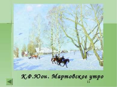 К.Ф.Юон. Мартовское утро