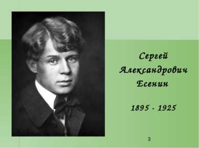 Сергей Александрович Есенин 1895 - 1925