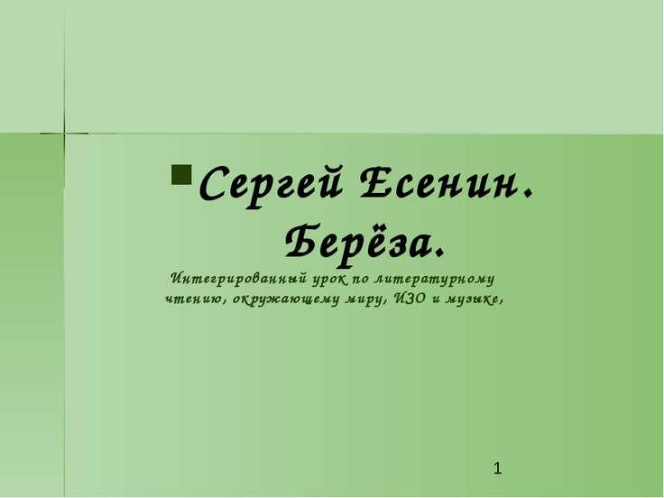 Сергей Есенин. Берёза. Интегрированный урок по литературному чтению, окружающ...