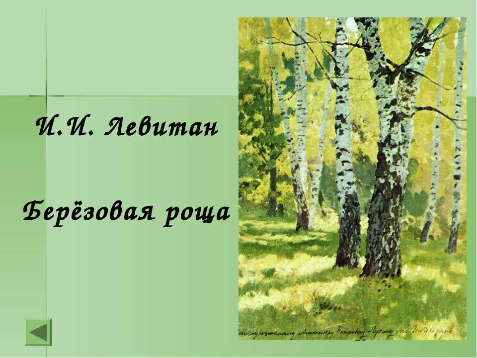 И.И. Левитан Берёзовая роща