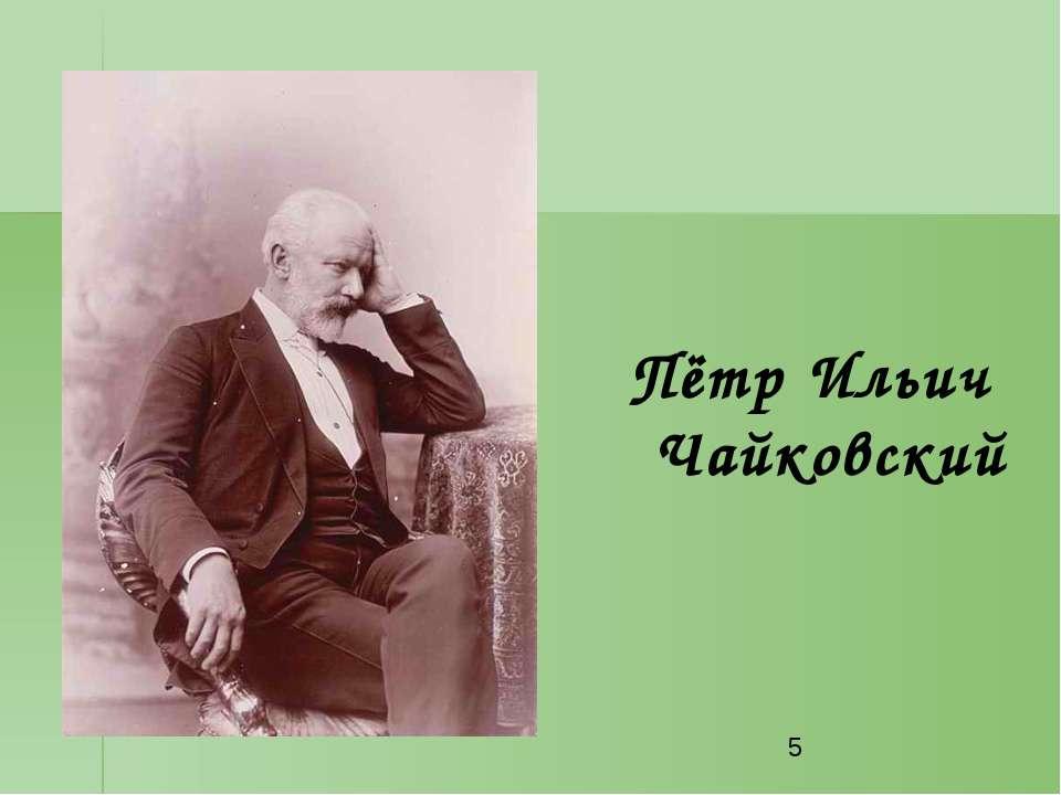 Пётр Ильич Чайковский