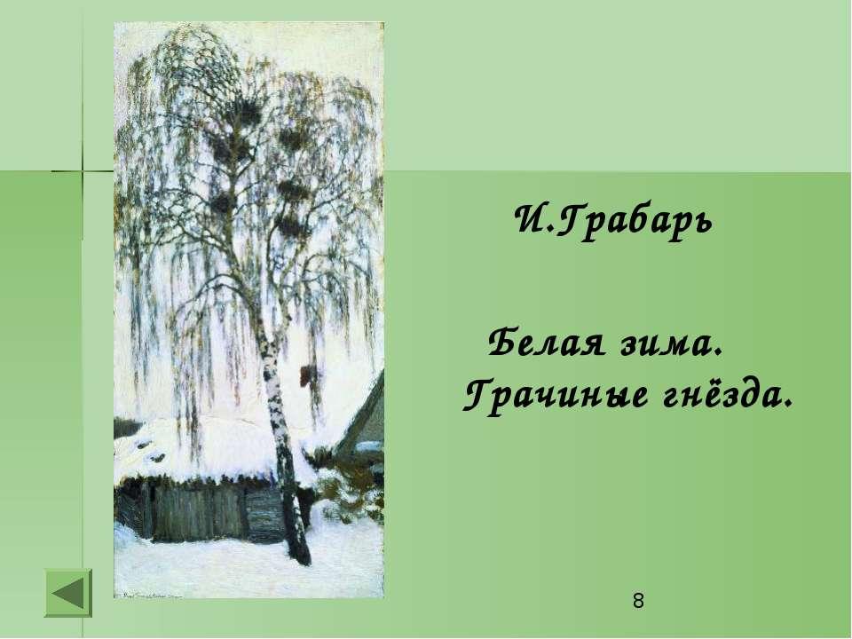 И.Грабарь Белая зима. Грачиные гнёзда.