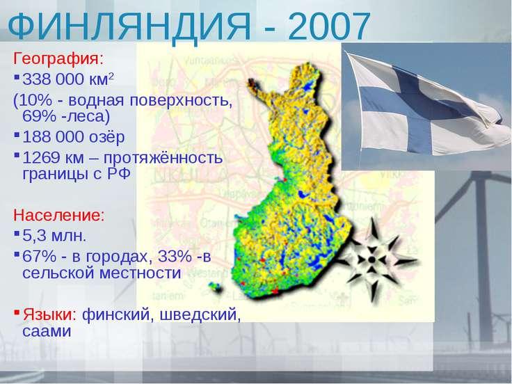 ФИНЛЯНДИЯ - 2007 География: 338000 км2 (10% - водная поверхность, 69% -леса)...