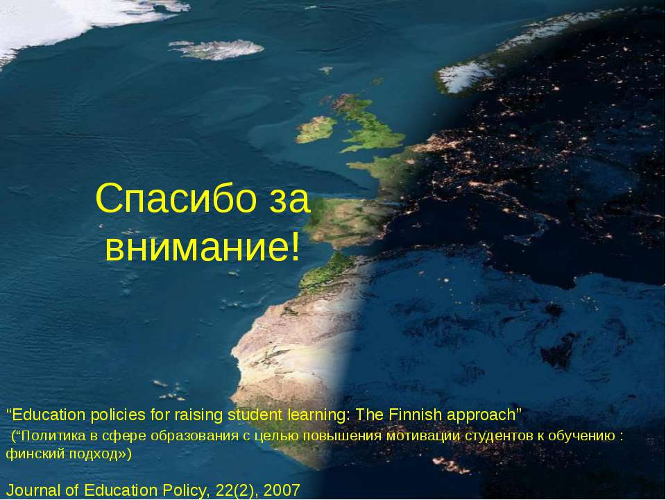 "Спасибо за внимание! ""Education policies for raising student learning: The Fi..."