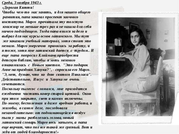 Среда, 3 ноября 1943 г. «Дорогая Китти! Чтобы чем-то нас занять, и для нашего...