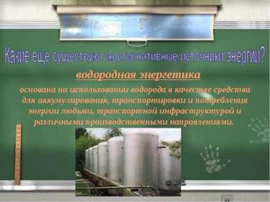 водородная энергетика основана на использовании водорода в качестве средства ...