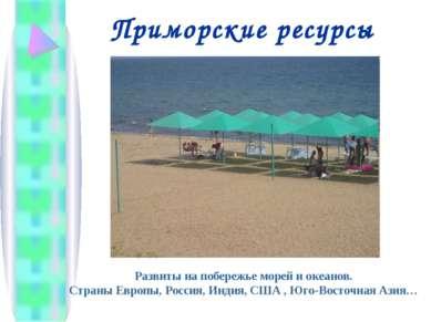 Приморские ресурсы Развиты на побережье морей и океанов. Страны Европы, Росси...