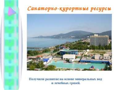 Санаторно-курортные ресурсы Получили развитие на основе минеральных вод и леч...