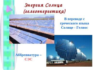 Энергия Солнца (гелеоэнергетика) В переводе с греческого языка Солнце - Гелио...