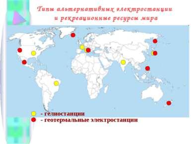 - гелиостанции - геотермальные электростанции Типы альтернативных электростан...