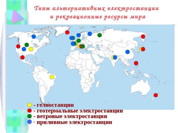 - гелиостанции - геотермальные электростанции - ветровые электростанции прили...