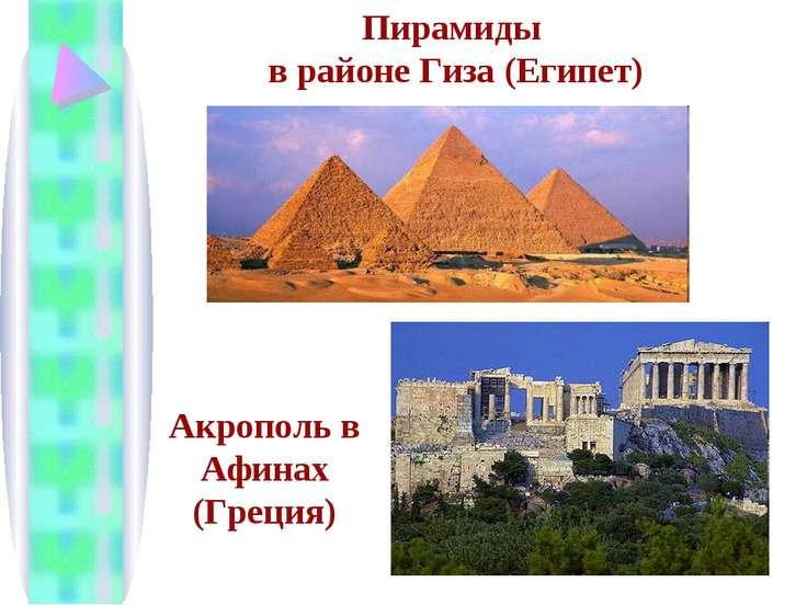 Пирамиды в районе Гиза (Египет) Акрополь в Афинах (Греция)