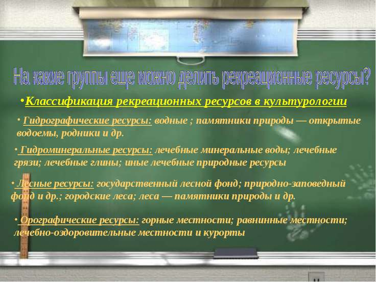 Классификация рекреационных ресурсов в культурологии Гидроминеральные ресурсы...