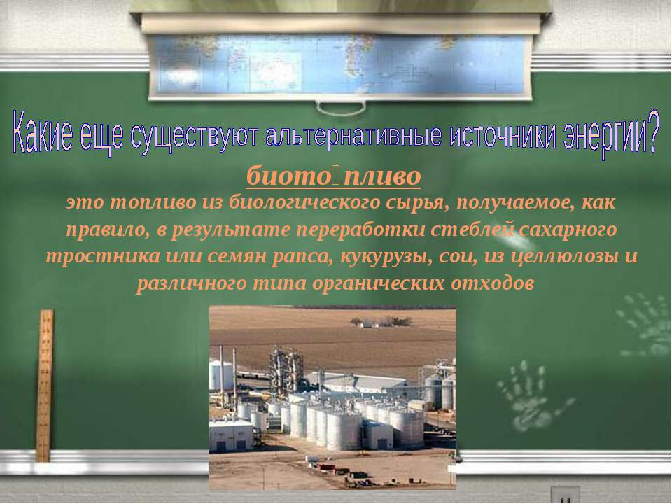 биото пливо это топливо из биологического сырья, получаемое, как правило, в р...