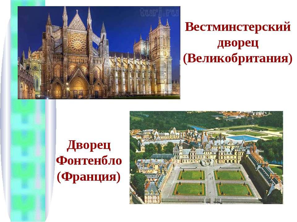 Вестминстерский дворец (Великобритания) Дворец Фонтенбло (Франция)