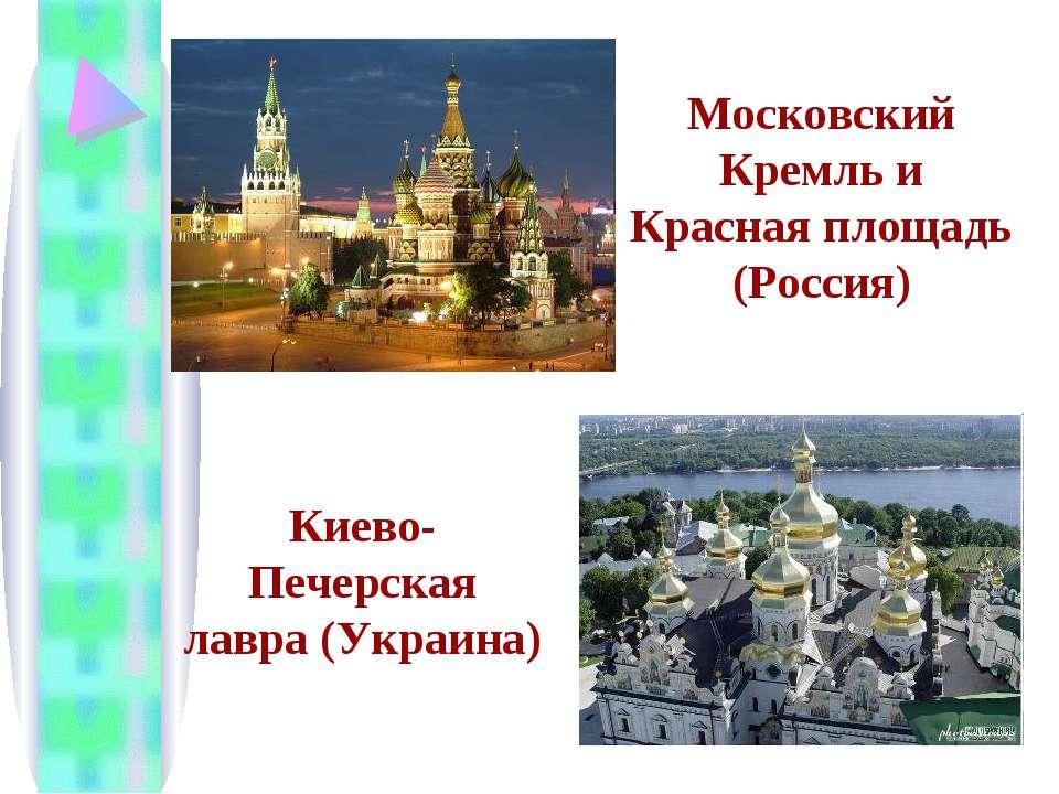Московский Кремль и Красная площадь (Россия) Киево-Печерская лавра (Украина)