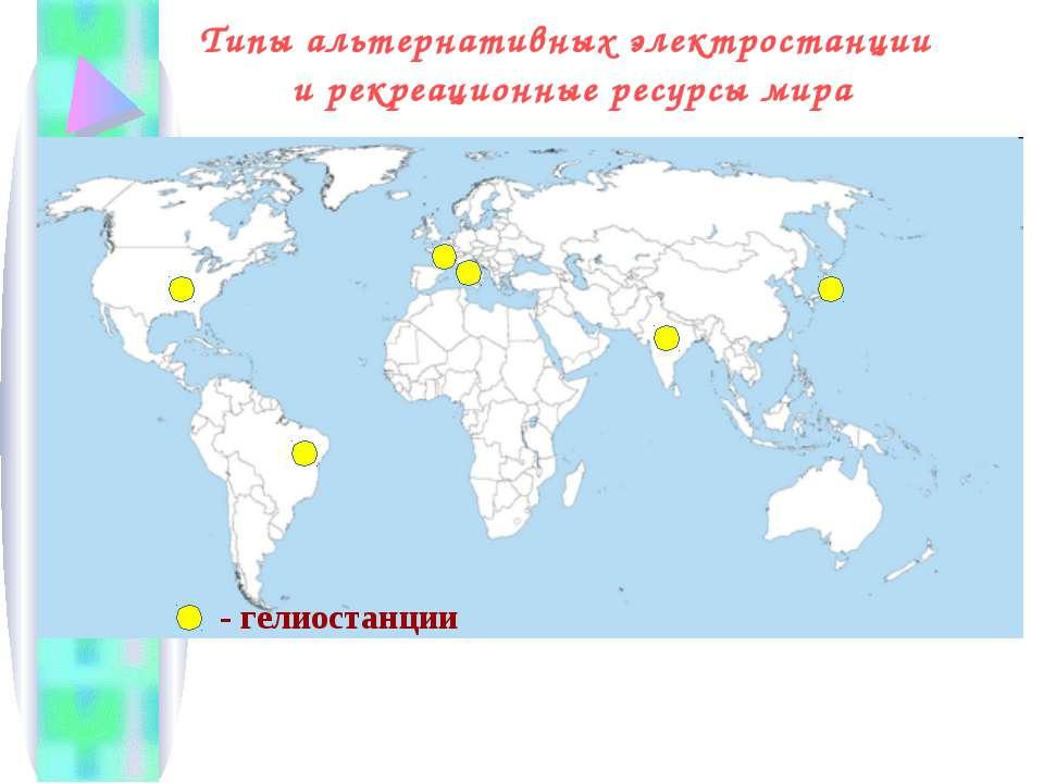 Типы альтернативных электростанции и рекреационные ресурсы мира - гелиостанции