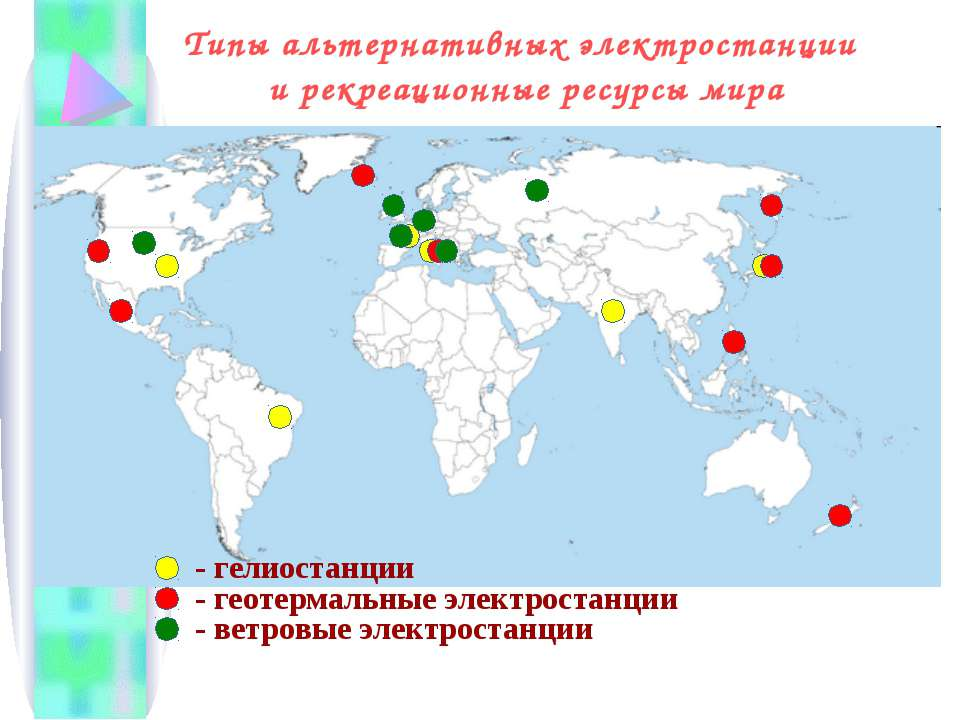 - гелиостанции - геотермальные электростанции - ветровые электростанции Типы ...