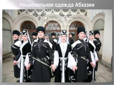 Национальная одежда Абхазии