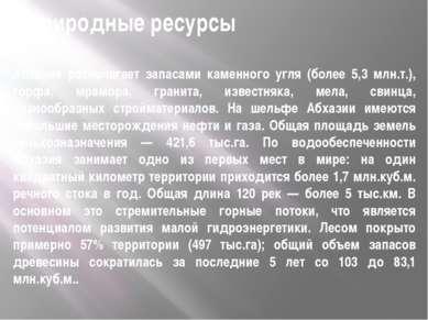 Абхазия располагает запасами каменного угля (более 5,3 млн.т.), торфа, мрамор...