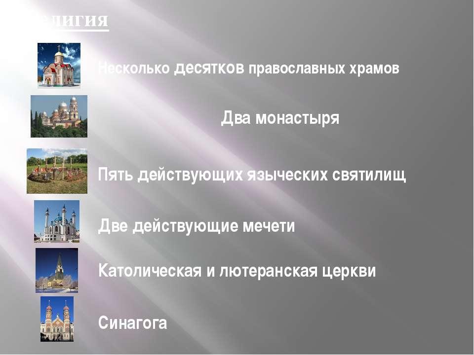 Два монастыря Религия Две действующие мечети Несколько десятков православных ...