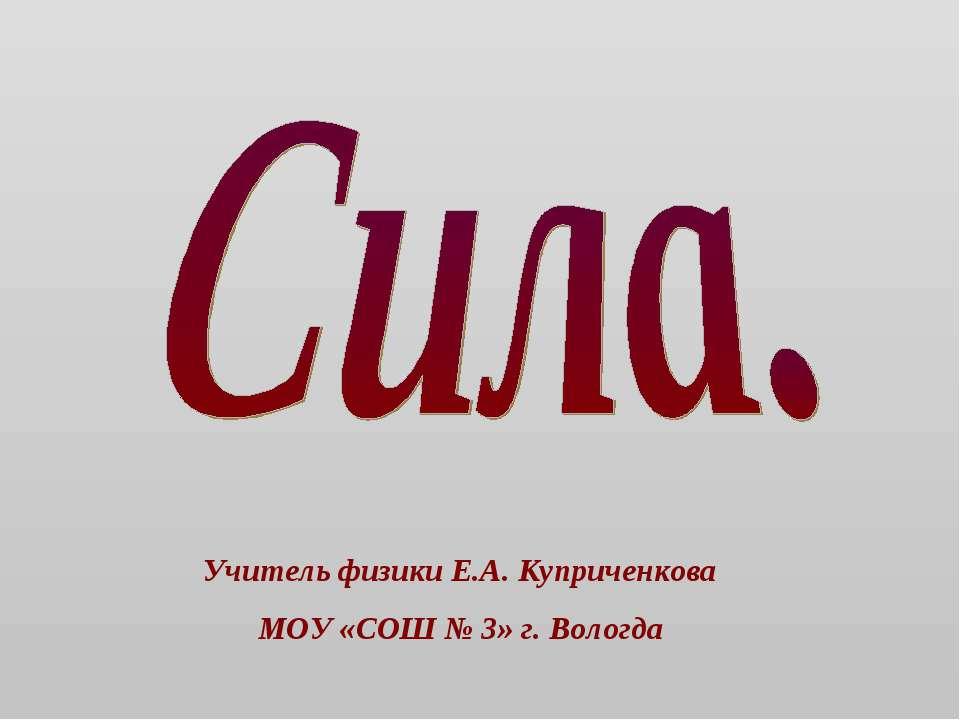 Учитель физики Е.А. Куприченкова МОУ «СОШ № 3» г. Вологда