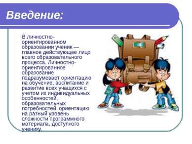 Введение: В личностно-ориентированном образовании ученик— главное действующе...
